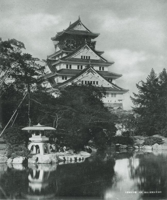 ... 天守閣 大阪 竣功・昭和6年10月