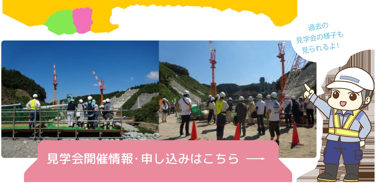 ライブ 川上 カメラ ダム