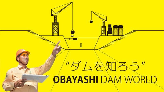 ダムを知ろう OBAYASHI DAM WORLD