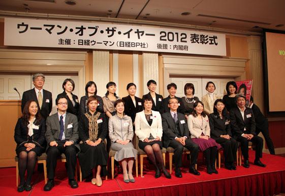歴代 ザイヤー 日経 オブ ウーマン 日経WOMAN「ウーマン・オブ・ザ・イヤー2016」発表 |日経BP