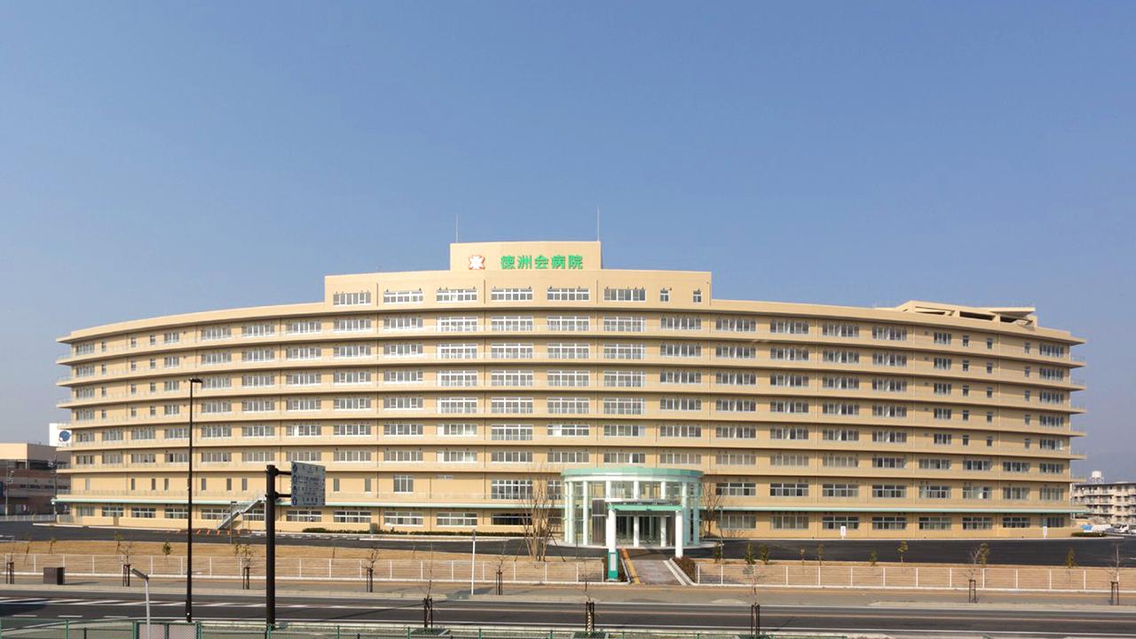 会 鹿児島 病院 洲 徳